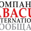 Компания ABACUS INTERNATIONAL сообщает…